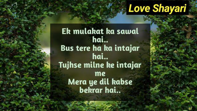 Ek mulakat ka sawal hai | Love shayari | Hindi Shayari |