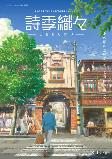 Plakat filmu kinowego Shikioriori