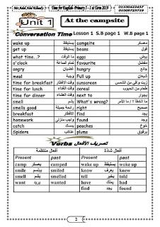 حمل احدث مذكرة تايم فور انجلش للصف الخامس الابتدائي ترم اول للاستاذ عادل عبد الهادي