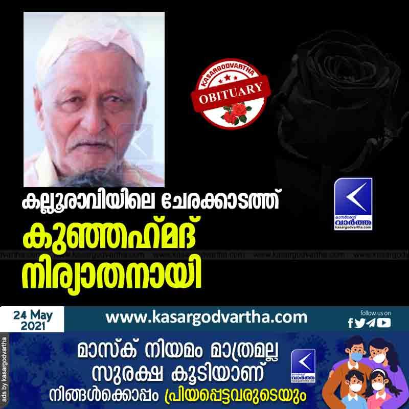 Kunjahmad  Cherakkadam Kalluravi passed away