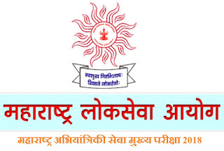 Maha MPSC Recruitment for 153 Posts