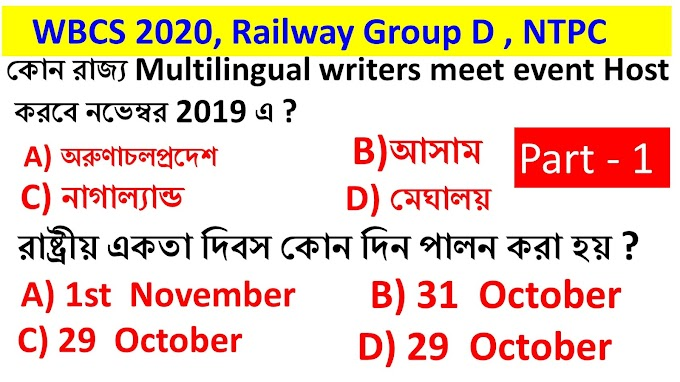2019 November Bengali Current Affairs Part 1 Study school