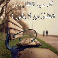 صور عن الانتظار 2017 كلام عن الانتظار والشوق