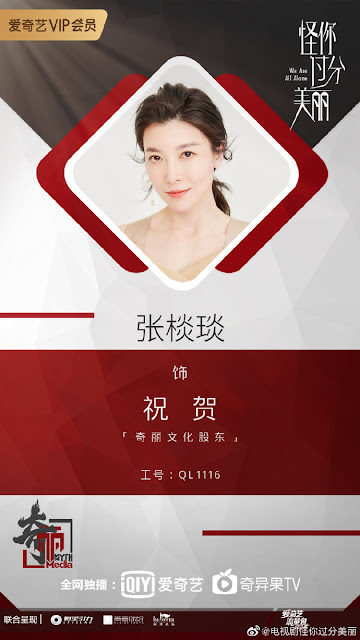 cdrama We Are All Alone cast Zhang Yanyan
