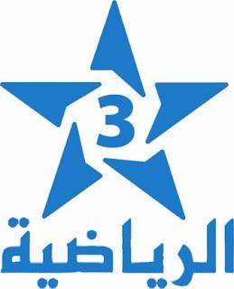قناة الرياضية المغربية 3 بث مباشر