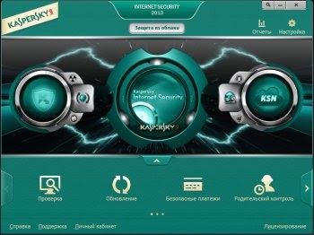 SKIN KASPERSKY INTERNET SECURITY 2013
