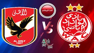مشاهدة مباراة الاهلي والوداد اليوم بث مباشر اياب نصف نهائي دوري ابطال افريقيا