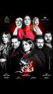 مشاهدة مسلسل عشاق رغم الطلاق 2019