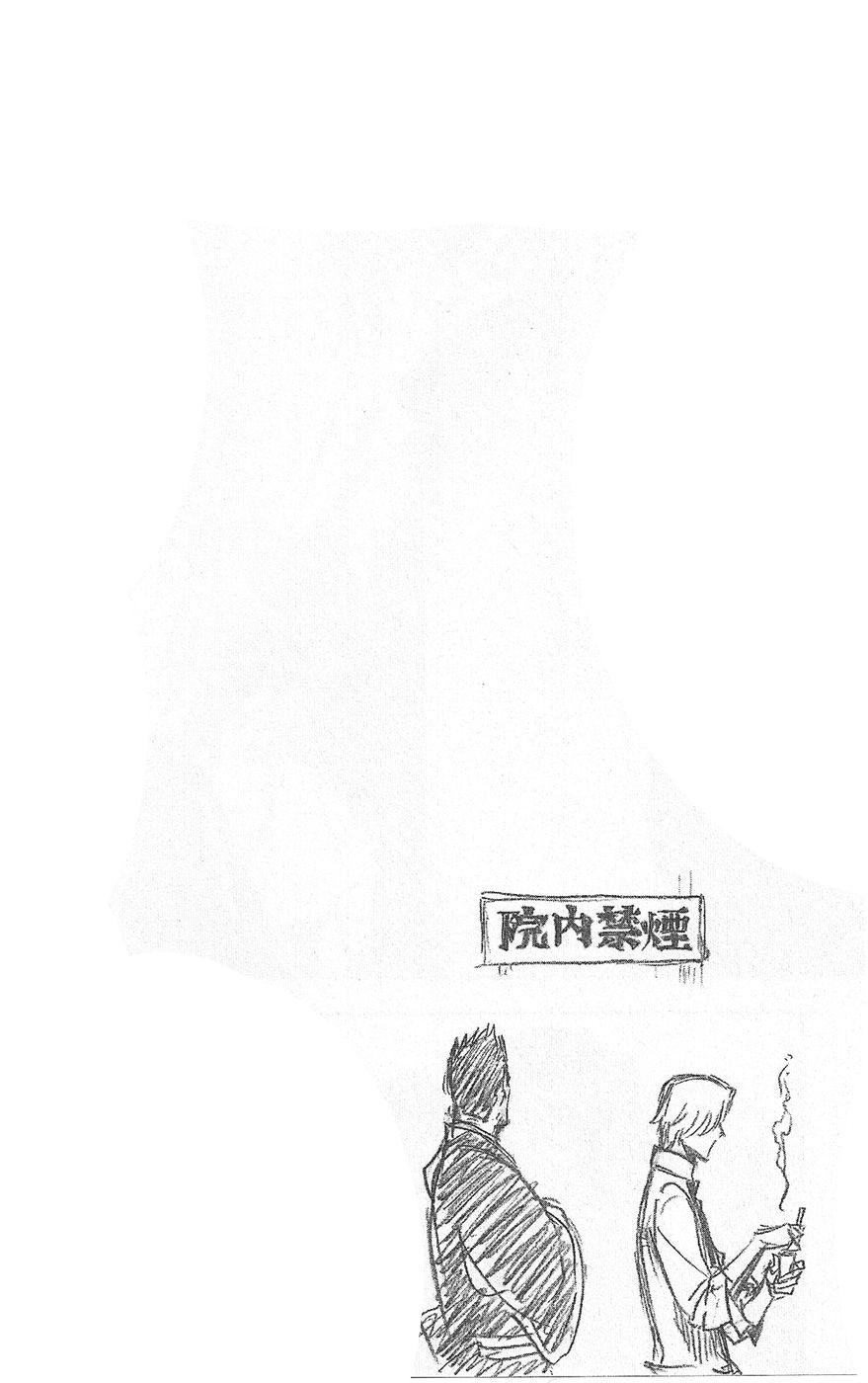 Bleach chapter 241 trang 19