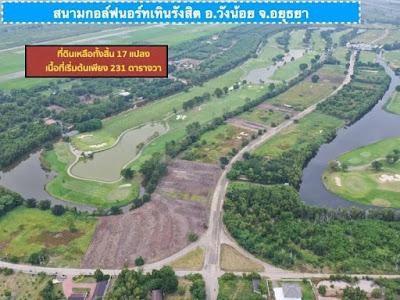ข่าวด่วน โอกาศดีสำหรับนักลงทุน บิตคอยน์ ซื้อที่ดินได้แล้วนะ รู้ยังเจ้าแรกเจ้าเดียวในประเทศไทย