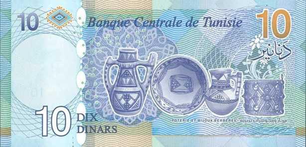 10 عشرة دنانير تونسية الجديدة