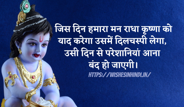 Best Lord Krishna Quotes In Hindi