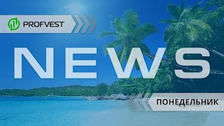 Новостной дайджест хайп-проектов за 02.08.21. Отчет от Rcoin