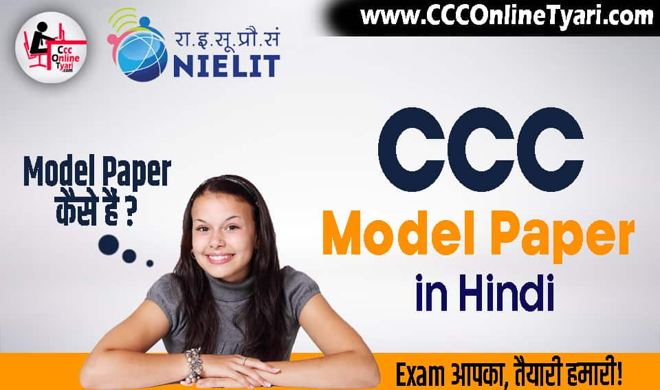 ccc model paper, ccc model paper online mock test, ccc model paper in english, ccc model paper in hindi june 2019, ccc model paper 2019, ccc model paper online test, ccc model paper download, ccc model paper pdf in hindi, ccc model paper in english 2019,