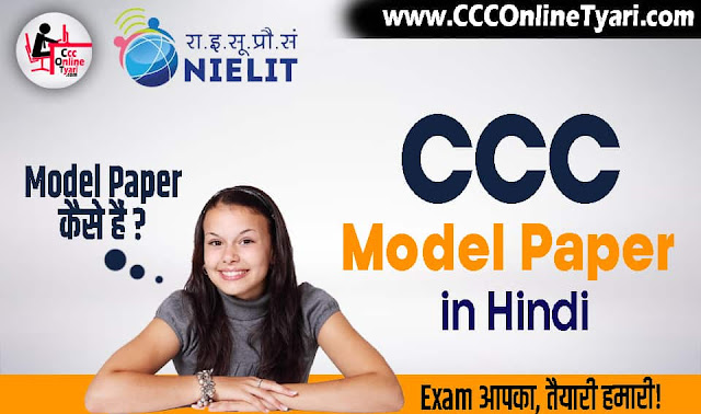 ccc model paper, ccc model paper online mock test, ccc model paper in english, ccc model paper in hindi March 2020, ccc model paper 2020, ccc model paper online test, ccc model paper download, ccc model paper pdf in hindi, ccc model paper in english 2020,