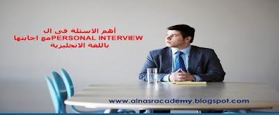 أهم الاسئلة فى ال Personal Interview مع اجابتها باللغة الانجليزية النصر أكاديمى