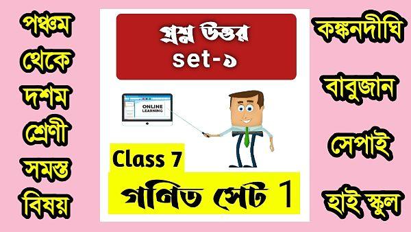 সপ্তম শ্রেণীর গণিত প্রশ্ন এবং উত্তর সেট - 1 Kankandighi Babujan Sepai High School  । Class 7 mathematics Question And Answer set -1 । x কে দুটি বর্গের অন্তর রুপে প্রকাশা । abvrp.com