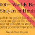 1000+ Worlds Best Love Shayari in Hindi 2021