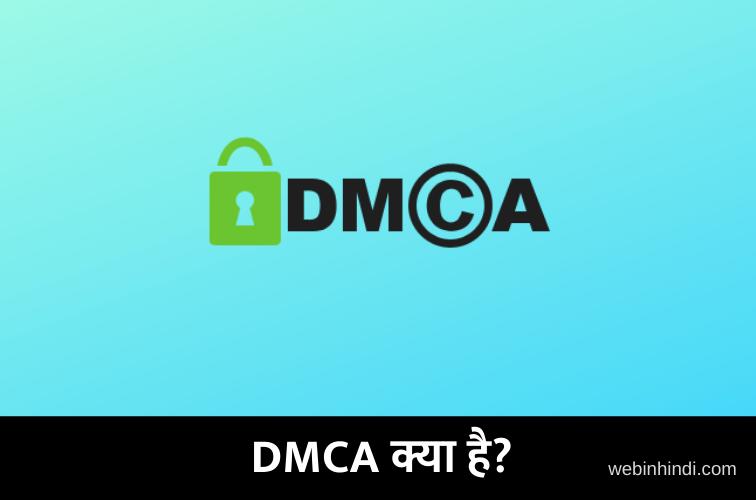 dmca-kya-hai-hindi
