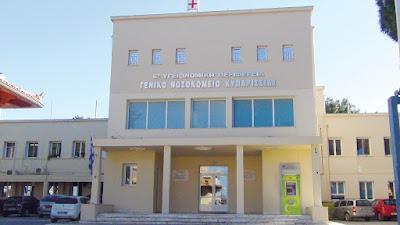 Εργα υγείας 11,5 εκ. ευρώ θα υλοποιεί η Διοίκηση του Νοσοσκομείου Μεσσηνίας