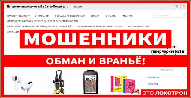 Мошеннический сайт mir-tehniki.trade – Отзывы, развод! Фальшивый интернет-гипермаркет