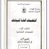 تحميل كتاب التعليمات العامة للنيابات، الكتاب الاول التعليمات القضائية pdf