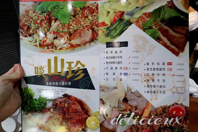 台北美食 雲南小鎮 緬甸泰國料理吃到飽