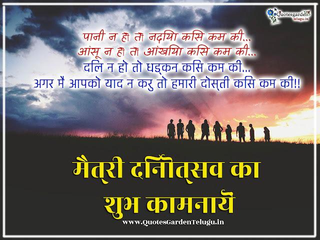 happy friendshipday shayari images wishes in hindi