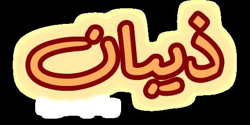 أفضل الالعاب العربية للاندرويد