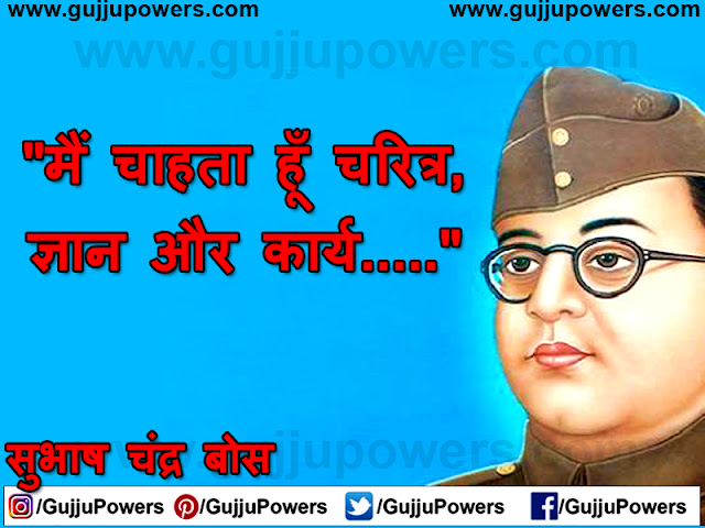 quotes on netaji subhash chandra bose