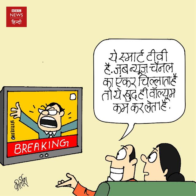 Media cartoon, news channel cartoon, hindi news channel