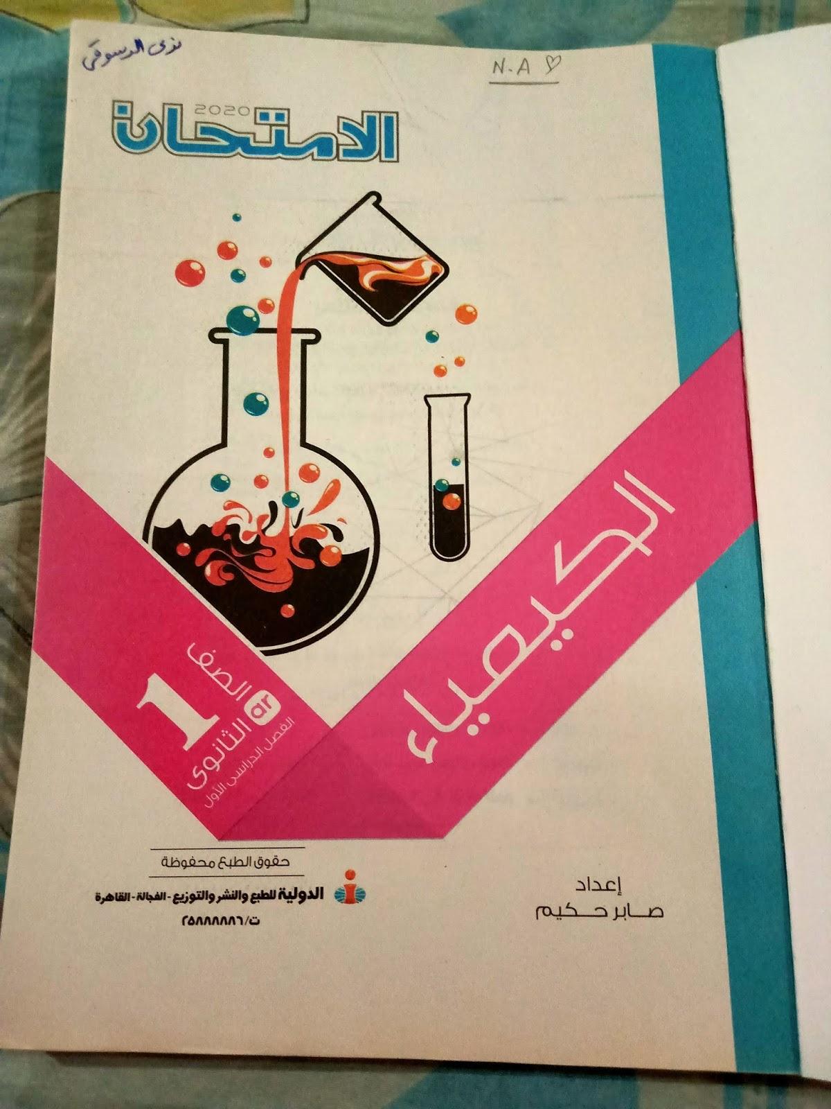 تحميل كتاب الامتحان فى الكيمياء pdf للصف الاول الثانوى الترم الأول 2020