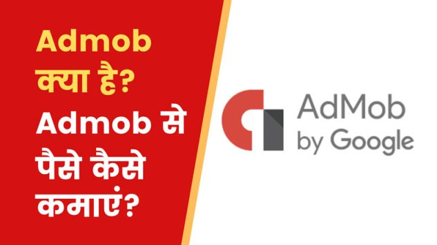 what is admob in hindi