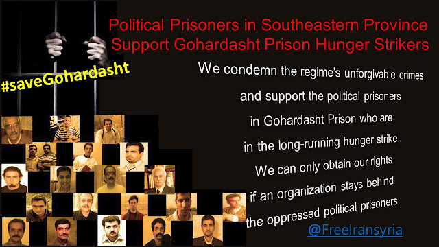 Political Prisoners in Southeastern Province Support Gohardasht Prison Hunger Strikers