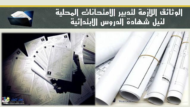 الوثائق اللازمة لتدبير الامتحانات المحلية لنيل شهادة الدروس الابتدائية 2017/2018