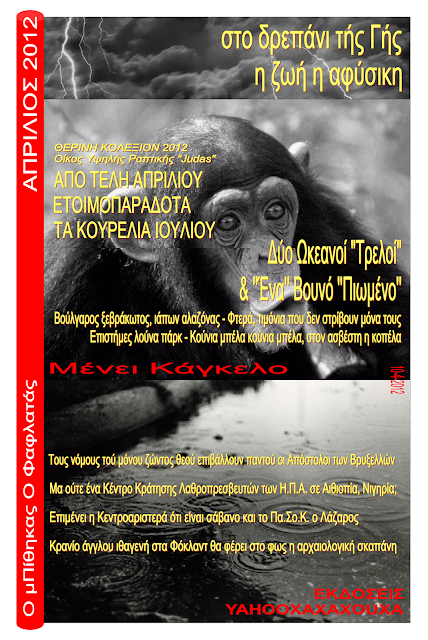 Ημερολόγιο 2012 - ΑΠΡΙΛΙΟΣ