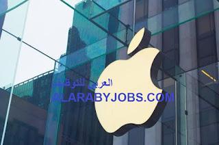 وظائف شركة ابل Apple