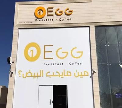 مطعم واحد بيض 1EGG الاحساء | المنيو ورقم الهاتف والعنوان