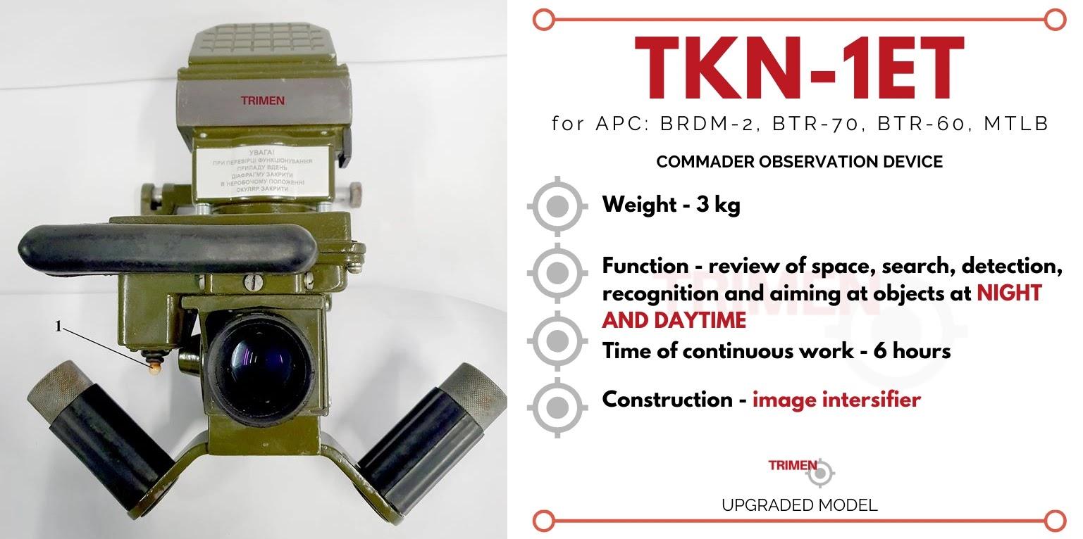 Приватна компанія модернізувала приціли ТКН-1ЕТ і ПП-61ЕТ
