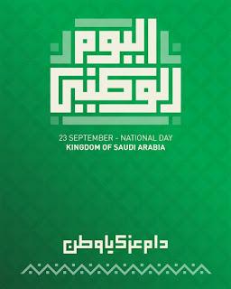 صورعن اليوم الوطني السعودي 2020 دام عزك ياوطن