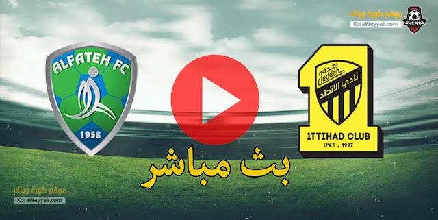 نتيجة مباراة الإتحاد والفتح اليوم 4 فبراير 2021 في الدوري السعودي
