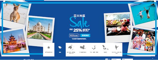 Hilton希爾頓亞太大促優惠活動~最高可享25%折扣(2019/2/2前)