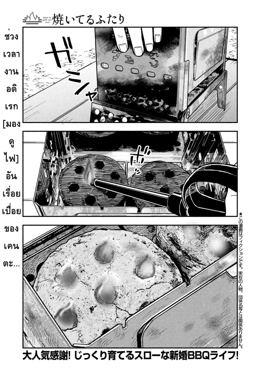 Yaiteru Futari-ตอนที่ 6