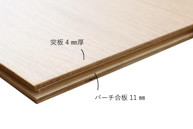 床暖対応 積層フローリング ミルフィナ