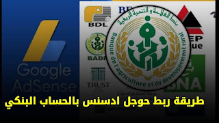 كيفية ربط حساب أدسنس بالحساب البنكي لسحب ارباحك بعملة الاورو ( بنك بدر بالنسبة للجزائريين )
