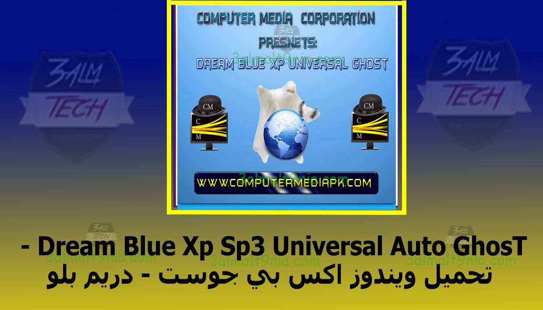 Dream Blue Xp Sp3 Universal Auto Ghost - تحميل ويندوز اكس بي جوست - دريم بلو