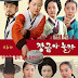 Saraydaki Mücevher - Dae Jang Geum - 대장금 (2003)
