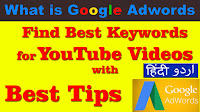 Google Adwords Keyword Tool | How to Use with Best Tips | Urdu/Hindi Tutorial