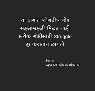 inspirational quotes in marathi, good morning quotes marathi hd images, good night quotes in marathi images, marathi quotes images, love quotes in marathi photo, motivational quotes in marathi images, friendship quotes in marathi, life quotes in marathi, attitude quotes in marathi, marathi quotes images, Marathi Status, Marathi whatsapp Status