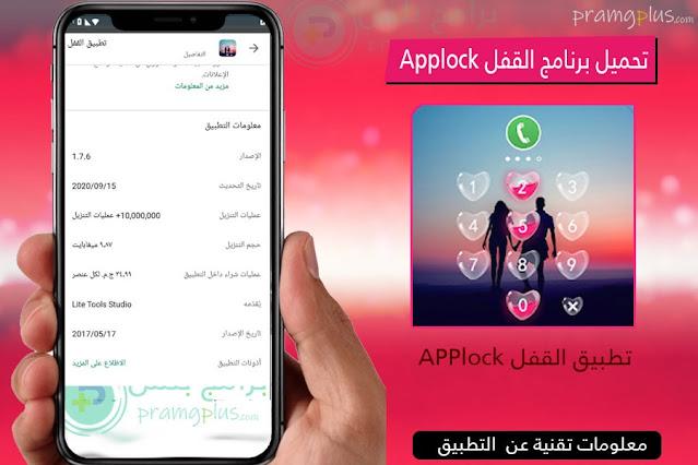 معلومات تحميل تطبيق القفل Applock